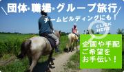 団体・職場・グループ旅行